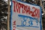 Соревнования Тортуга 2011